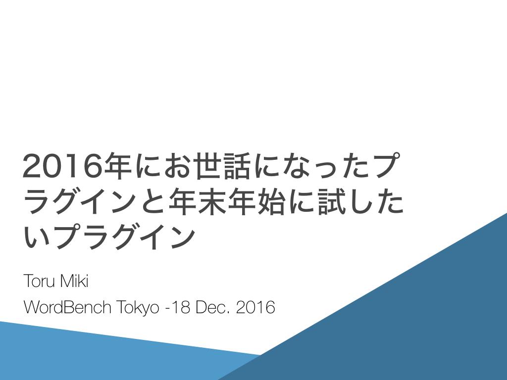 2016年12月のWordBench Tokyoにて、プラグイン情報のLTをしてきました