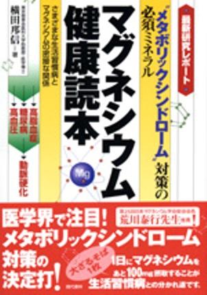 1-1 Mg Textbook