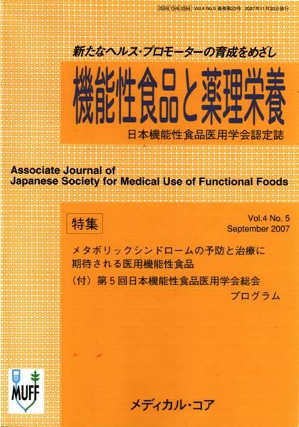 10-029 機能性食品と薬理栄養