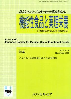 10-055 機能性食品と薬理栄養