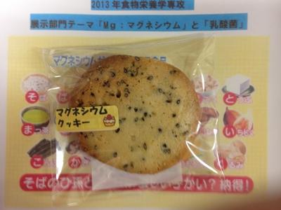 10-139 鹿女大紫苑祭クッキー