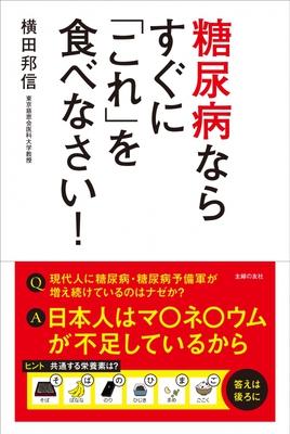 10-148 横田先生の新著カバー