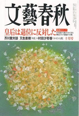 10-181 文藝春秋 201610月号表紙