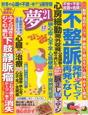 10-186 夢21 201612月号表紙