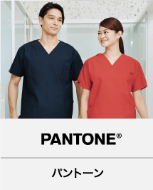 パントーン看護師・ナース