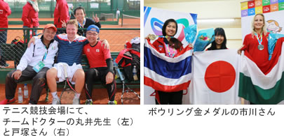 テニス競技会場・ボウリング金メダル