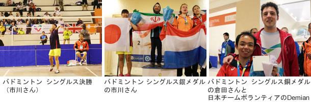 バドミントンシングルス決勝の市川さん・表彰台・シングル銅メダルの倉田さん