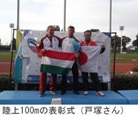 陸上100m表彰式戸塚さん