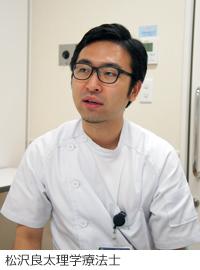 松沢理学療法士