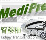 2014年前半「腎移植」ニュースのまとめ