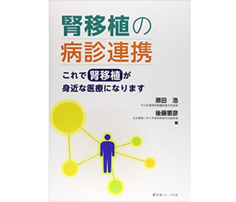 腎移植関連の本のご紹介 『腎移植の病診連携 -これで腎移植が身近な医療になります-』原田浩、後藤憲彦編 医薬ジャーナル社