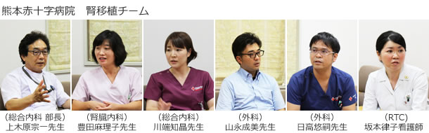 熊本赤十字病院腎移植チーム