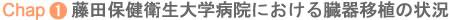 藤田保健衛生大学病院における臓器移植の状況