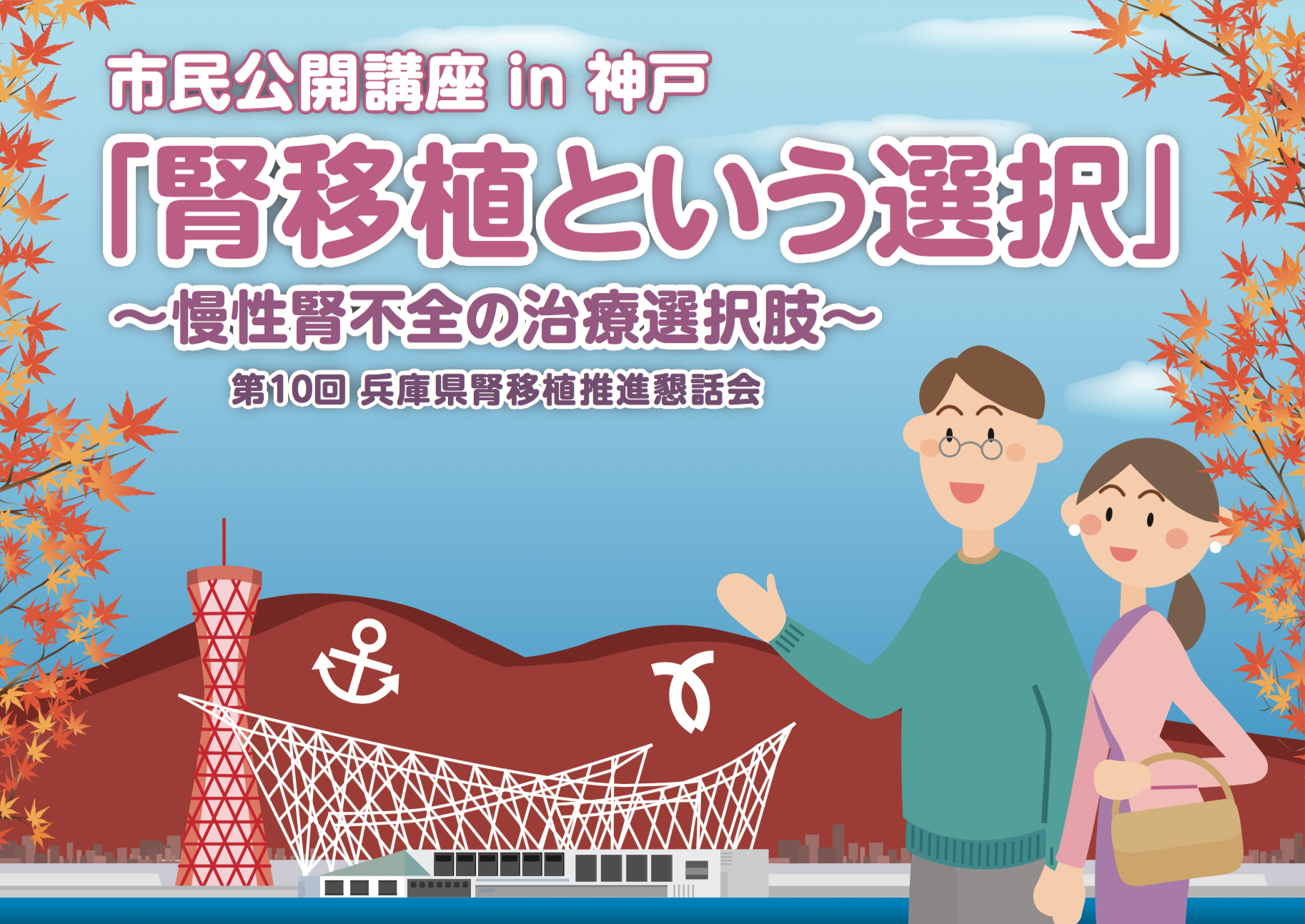 市民公開講座 in 神戸「腎移植という選択」〜慢性腎不全の治療選択肢〜