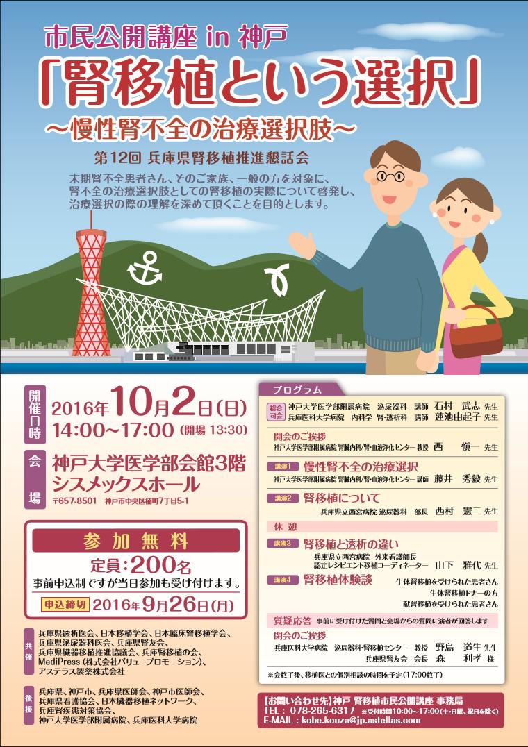 市民公開講座 in 神戸 「腎移植という選択」 ~慢性腎不全の治療選択肢~ 第12回兵庫県腎移植推進懇話会