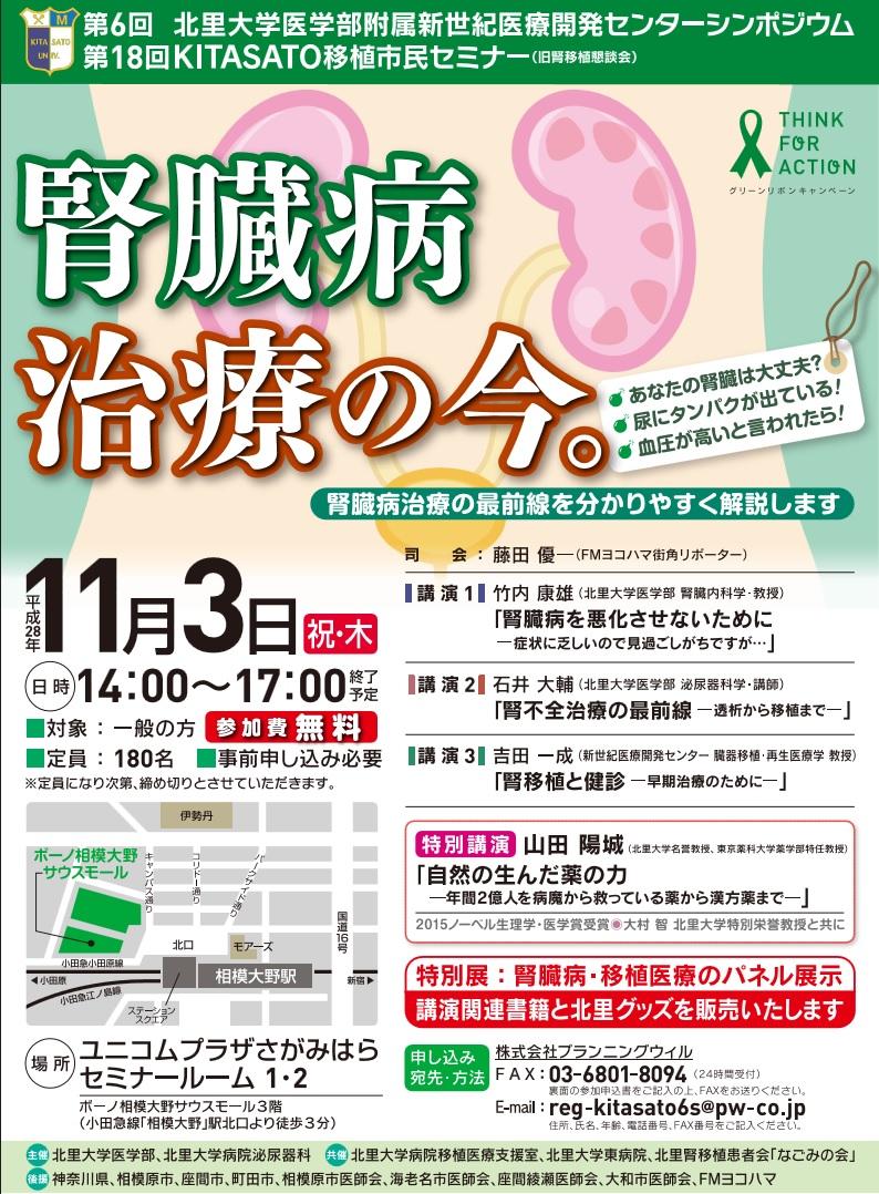 第18回KITASATO移植市民セミナー(旧腎移植懇談会) 第6回北里大学医学部附属新世紀医療開発センターシンポジウム