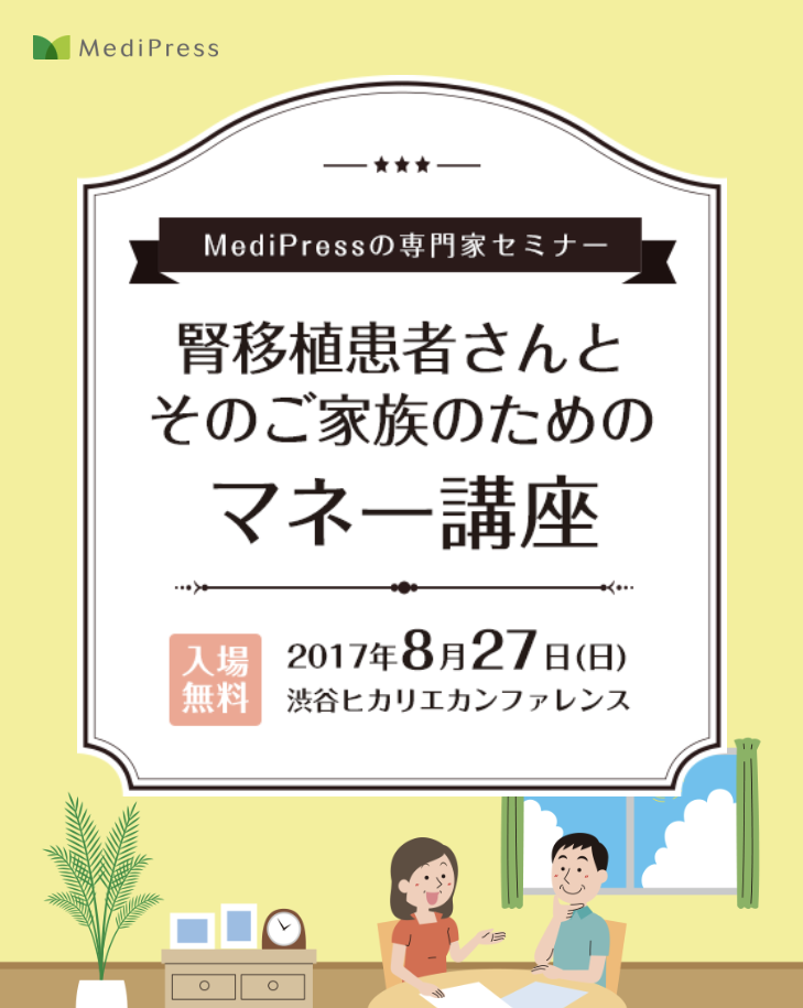 MediPressの専門家セミナー 第一弾「腎移植患者さんとそのご家族のためのマネー講座」