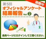 第5回オフィシャルアンケート会員様向け結果報告②(一部抜粋)