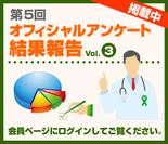 第5回オフィシャルアンケート会員様向け結果報告③(一部抜粋)