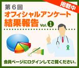 第6回オフィシャルアンケート会員様向け結果報告①(一部抜粋)