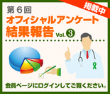 第6回オフィシャルアンケート会員様向け結果報告③(一部抜粋)