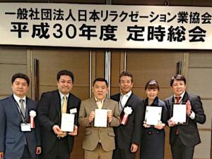 施術無事故の証「セーフティサービス賞」を3年連続で受賞致しました。