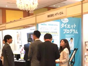 第106回日本美容外科に「MeditesTM」を出展致しました