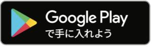 Google-PlayからLavをDL