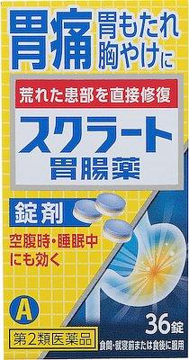 スクラート胃腸薬(錠剤)の写真
