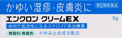 エンクロンクリームEXの写真
