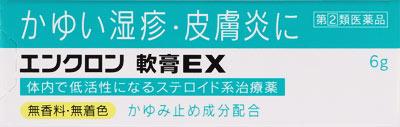 エンクロン軟膏EXの写真
