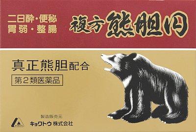 複方熊胆円の写真