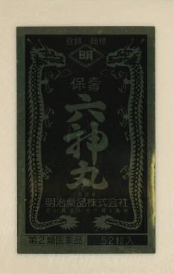 保壽六神丸の写真