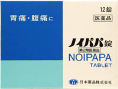 ノイパパ錠の写真
