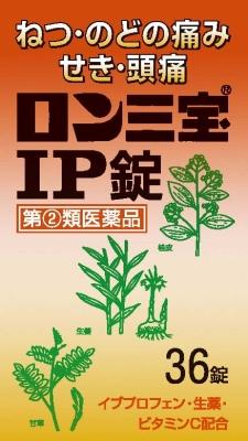 ロン三宝IP錠の写真