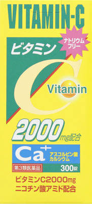 ビタアルトC錠2000の写真