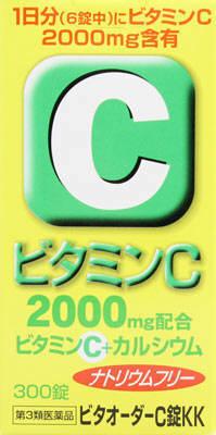 ビタオーダーC錠KKの写真