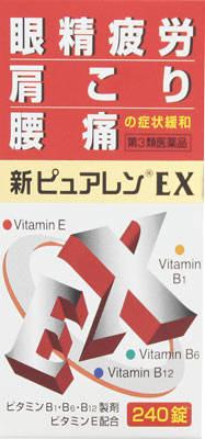 新ピュアレンEXの写真