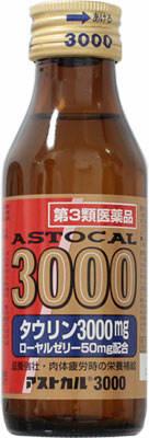 アストカル3000の写真
