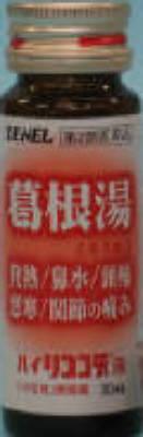 「小児用」感冒薬ハイリココデ液の写真