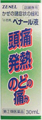 「小児用」ベナール液の写真