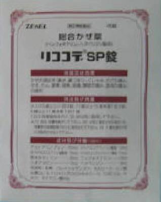 リココデSP錠の写真