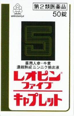 レオピンファイブキャプレットSの写真