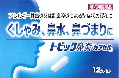 トピック鼻炎「カプセル」の写真