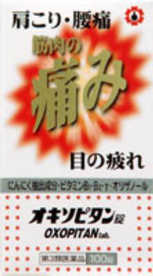 オキソピタン錠の写真