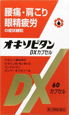 オキソピタンDXカプセルの写真