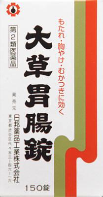 大草胃腸錠の写真