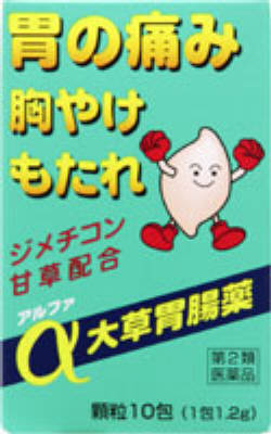 アルファ大草胃腸薬(分包)の写真