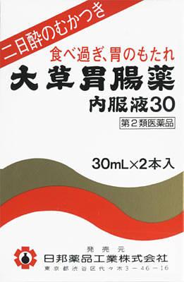 大草胃腸薬内服液30の写真