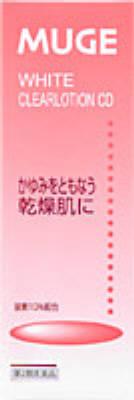 ムーゲホワイトクリアローションCDの写真
